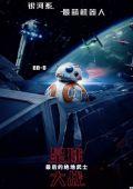 """Постер 60 из 61 из фильма """"Звёздные Войны: Последние Джедаи"""" /Star Wars: The Last Jedi/ (2017)"""