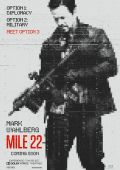 Двадцать вторая миля /Mile 22/ (2018)