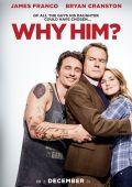 """Постер 2 из 5 из фильма """"Почему он?"""" /Why Him?/ (2016)"""