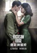 """Постер 4 из 4 из фильма """"По соображениям совести"""" /Hacksaw Ridge/ (2016)"""