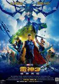 """Постер 18 из 26 из фильма """"Тор: Рагнарёк"""" /Thor: Ragnarok/ (2017)"""
