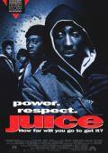 Авторитет /Juice/ (1992)