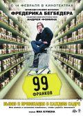 """Постер 1 из 5 из фильма """"99 франков"""" /99 francs/ (2007)"""