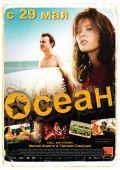 """Постер 1 из 3 из фильма """"Осеан"""" /Oceane/ (2013)"""
