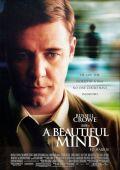 """Постер 7 из 7 из фильма """"Игры разума"""" /A Beautiful Mind/ (2001)"""