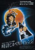 """Постер 23 из 23 из фильма """"Заводной апельсин"""" /A Clockwork Orange/ (1971)"""