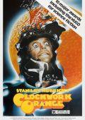 """Постер 15 из 23 из фильма """"Заводной апельсин"""" /A Clockwork Orange/ (1971)"""