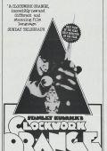 """Постер 9 из 23 из фильма """"Заводной апельсин"""" /A Clockwork Orange/ (1971)"""