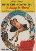 Песня рождена