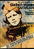"""Постер 5 из 7 из фильма """"...А зори здесь тихие"""" (1972)"""