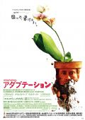 """Постер 14 из 16 из фильма """"Адаптация"""" /Adaptation./ (2002)"""