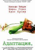 """Постер 11 из 16 из фильма """"Адаптация"""" /Adaptation./ (2002)"""
