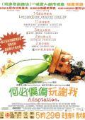 """Постер 8 из 16 из фильма """"Адаптация"""" /Adaptation./ (2002)"""