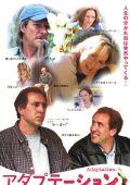 """Постер 6 из 16 из фильма """"Адаптация"""" /Adaptation./ (2002)"""