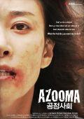 "Постер 1 из 1 из фильма ""Аджумма"" /Gong jeong sa hoe/ (2012)"