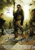 Афганские рыцари