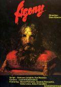 """Постер 2 из 3 из фильма """"Агония"""" (1974)"""