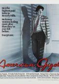 """Постер 2 из 8 из фильма """"Американский Жиголо"""" /American Gigolo/ (1980)"""