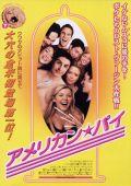 """Постер 2 из 4 из фильма """"Американский пирог"""" /American Pie/ (1999)"""