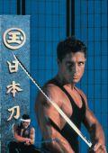 """Постер 2 из 2 из фильма """"Американский самурай"""" /American Samurai/ (1992)"""