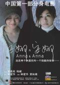 """Постер 2 из 2 из фильма """"Анна и Анна"""" /Anna & Anna/ (2007)"""