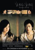 """Постер 1 из 2 из фильма """"Анна и Анна"""" /Anna & Anna/ (2007)"""