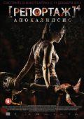 """Постер 2 из 13 из фильма """"Репортаж: Апокалипсис"""" /[REC] 4: Apocalipsis/ (2014)"""