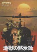 "Постер 11 из 26 из фильма ""Апокалипсис сегодня"" /Apocalypse Now/ (1979)"