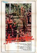 "Постер 6 из 26 из фильма ""Апокалипсис сегодня"" /Apocalypse Now/ (1979)"