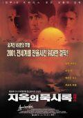 "Постер 21 из 26 из фильма ""Апокалипсис сегодня"" /Apocalypse Now/ (1979)"