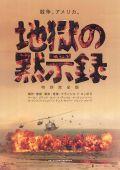 "Постер 17 из 26 из фильма ""Апокалипсис сегодня"" /Apocalypse Now/ (1979)"