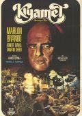 "Постер 19 из 26 из фильма ""Апокалипсис сегодня"" /Apocalypse Now/ (1979)"