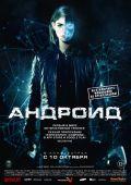 """Постер 1 из 2 из фильма """"Андроид"""" /App/ (2013)"""