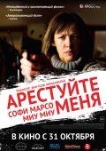 """Постер 1 из 2 из фильма """"Арестуйте меня"""" /Arretez-moi/ (2013)"""