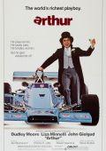 """Постер 4 из 8 из фильма """"Артур"""" /Arthur/ (1981)"""