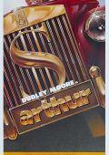 """Постер 5 из 8 из фильма """"Артур"""" /Arthur/ (1981)"""