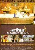 """Постер 8 из 8 из фильма """"Артур"""" /Arthur/ (1981)"""