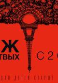 """Постер 2 из 5 из фильма """"Париж: Город мертвых"""" /As Above, So Below/ (2014)"""