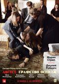 """Постер 6 из 6 из фильма """"Август"""" /August: Osage County/ (2013)"""