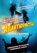 """Постер 2 из 3 из фильма """"Авантюристы"""" (2014)"""