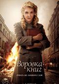 "Постер 1 из 4 из фильма ""Воровка книг"" /The Book Thief/ (2014)"