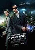 """Постер 2 из 2 из фильма """"Черная роза"""" /Black Rose/ (2014)"""
