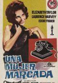 "Постер 5 из 9 из фильма ""Баттерфилд 8"" /BUtterfield 8/ (1960)"