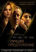 Лучшее предложение /La migliore offerta/ (2013)