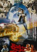 "Постер 5 из 13 из фильма ""Назад в будущее"" /Back to the Future/ (1985)"