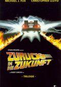 "Постер 7 из 13 из фильма ""Назад в будущее"" /Back to the Future/ (1985)"