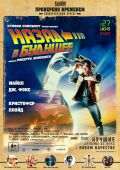 "Постер 9 из 13 из фильма ""Назад в будущее"" /Back to the Future/ (1985)"