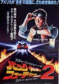 "Постер 9 из 10 из фильма ""Назад в будущее 2"" /Back to the Future Part II/ (1989)"