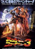 "Постер 4 из 6 из фильма ""Назад в будущее 3"" /Back to the Future Part III/ (1990)"