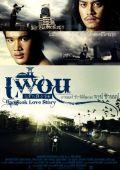 """Постер 3 из 10 из фильма """"Бангкокская история любви"""" /Bangkok Love Story/ (2007)"""